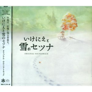 ikenie-to-yuki-no-setsuna-original-soundtrack-456761.2